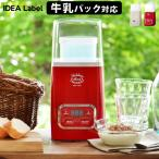 発酵フードメーカー イデアレーベル P10倍 (メイソンジャー特典)