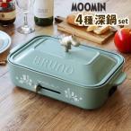 レシピ+選べる2点特典付 ブルーノ BRUNO ムーミン コンパクト ホットプレート 本体&4種プレート 深鍋