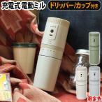 ブルーノ コーヒーミル 電動 コードレス BRUNO 電動ミルコーヒーメーカー BOE080