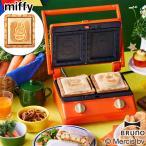 ブルーノ ミッフィー グリルサンドメーカー ダブル 単品 BOE089-BRR ホットサンドメーカー 電気 耳まで BRUNO miffy