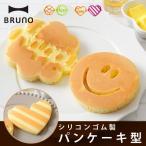 ホットケーキ型 ブルーノ パンケーキリング BRUNO PANCAKE RING あすつく対応 ポイント2倍