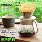 ガラスドリッパー サーバー ハリオ ブルーノ HARIO BRUNO V60 コーヒーメーカー BHK079
