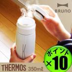 サーモス 水筒 タンブラー THERMOS × BRUNO アルファベットタンブラー 350 真空断熱ケータイマグ あすつく対応 ポイント10倍