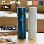 サーモス 水筒 ブルーノ MONYO コップ ボトル 500