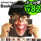 ショッピングブックカバー ブックカバー 文庫本 (メール便OK) アニマル マスクブックカバー Animal Mask Book Cover