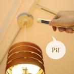 天井照明専用リモコン Easy-lighting [TK-2066] ≪調光機能付き 白熱球専用≫