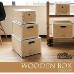 ショッピング収納ボックス 収納ボックス 収納ケース おしゃれ ダルトン ウッドボックス 3個セット フタ付き
