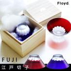 富士山 フジ 江戸切子 フロイド FUJI えどきりこ Floyd [2個セット] 送料無料