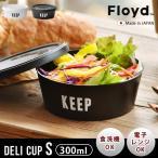 ショッピングランチボックス ランチボックス おしゃれ 保存容器 フロイド デリカップ Floyd DELI CUP Sサイズ