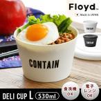 ショッピングランチボックス ランチボックス おしゃれ 保存容器 フロイド デリカップ Floyd DELI CUP Lサイズ