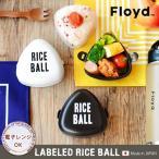 おにぎりケース おにぎり弁当箱 2段 フロイド Floyd ラベルド ライス ボール