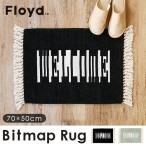 ショッピング玄関マット 玄関マット ドアマット 北欧 洗える フロイド ビット マップ ラグ Floyd BIT MAP RUG