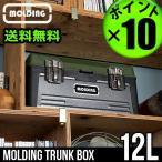 収納ボックス フタ付き おしゃれ 道具箱 molding トランクツールボックス 12L
