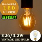 ビンテージLEDノーマルバルブ[ E26/3.2W ] VINTAGE LED NORMAL BULB 送料無料(沖縄・離島除く)