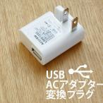 USB-AC充電器 USB / ACアダプタ GH-AC-U1BW