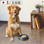 犬 猫 食器 フードボウル TOOLS FOR THE DOG 有田焼フードボウル Lサイズ