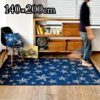 ショッピングフリンジ スターフリンジ ラグ 140×200cm STAR FRINGE RUG 送料無料 P10倍