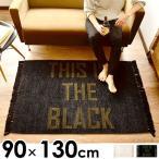 ショッピングフリンジ フリンジラグ [ 90×130cm ] THIS IS THE WHITE / BLACK 送料無料 P10倍