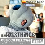 枕 オーストリッチピロー レギュラーサイズ Ostrich Pillow 特典付き! 送料無料 正規品 ポイント10倍 あすつく対応