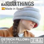 枕 オーストリッチピロー ライト Ostrich Pillow LIGHT 送料無料 正規品 ポイント10倍 あすつく対応 特典付き!