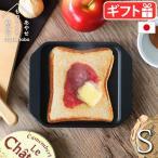 あやせものづくり研究会 スミトースター Sumi Toaster