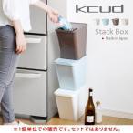 ゴミ箱 おしゃれ スリム クード スタックボックス kcud Stack Box