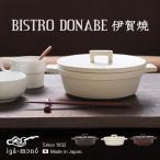 長谷園 ビストロ土鍋 BISTRO DONABE 送料無料