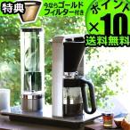 コーヒーメーカー 全自動 大容量 wilfa svart Precision WSP-1A ゴールドフィルター付