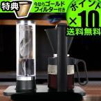 コーヒーメーカー 全自動 大容量 wilfa svart Precision WSP-1B ゴールドフィルター付