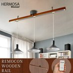 ライティングレール ダクトレール リモコン ハモサ リモコン ウッデン レール HERMOSA REMOCON WOODEN RAIL 送料無料 特典付き あすつく対応