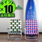 デッキチェア 折りたたみ椅子 軽量 ハモサ ビーチチェア P10倍 送料無料