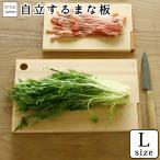 まな板 木製 STYLE JAPAN 四万十ひのきのまな板 スタンド式 Lサイズ 390×240