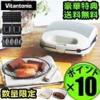 ビタントニオ ワッフル&ホットサンドベーカー プレミアムセット 焼き型3種付き (メイソンジャー特典有)