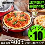 ピザ窯 ビタントニオ グルメオーブン [VGO-55] 送料無料 P10倍 特典付き