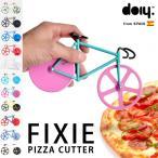 ピザカッター doiy Fixie Pizza Cutter フィクシー ピザカッター あすつく対応