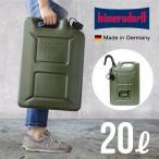 ヒューナースドルフ社 フューエルカンプロhunersdorff FUEL CAN PRO ウォータータンク 燃料タンク 20L