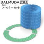 バルミューダ 加湿器 フィルター BALMUDA Rain 正規品