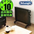 DeLonghi Mica Panel Heater デロンギ マイカ パネルヒーター [ 2〜6畳 ] 15%OFF 送料無料 P10倍 特典付!