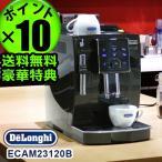 デロンギ コーヒーメーカー マグニフィカS コンパクト全自動エスプレッソマシーン [ECAM23120BNB ECAM23120W] 送料無料 P10倍 特典付き