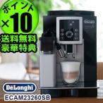 デロンギ コーヒーメーカー マグニフィカS カプチーノ スマート コンパクト全自動エスプレッソマシン [ECAM23260SB] 送料無料 P10倍 特典付