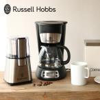 コーヒーメーカー ラッセルホブス RussellHobbs ミル付き おしゃれ 電動 グラインダー セット 特典付き