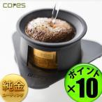 コーヒーフィルター シングルカップ ゴールドフィルター P10倍