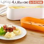 パスタ レンジ ルクエ パスタクッカー Lekue Pasta Cooker [レシピブック付き] 正規販売店 ポイント10倍 送料無料