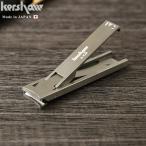 爪切り つめきり 高級 日本製 貝印 Kershaw ツメキリ リーフタイプ 革ケース付 送料無料