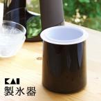 貝印 kai House 本格かき氷器専用 製氷器 000DL7525