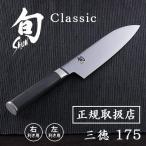 ショッピング包丁 包丁 三徳包丁 貝印 旬 175mm 世界から賞賛される万能包丁 ステンレス Shun Classic