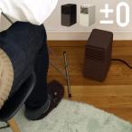 Mini Ceramic Fan Heater プラスマイナスゼロ ミニ セラミックファンヒーター XHH-Y120 あすつく対応 ポイント10倍 送料無料