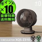 ±0 プラスマイナスゼロ Circulator サーキュレーター XQS-Z310 送料無料 P10倍 特典付