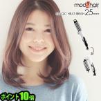 モッズヘア マジックヒートブラシ アドバンスミニ 25mm [MHB-2575-W] 送料無料 P10倍