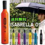 折りたたみ傘 0% オフェス イザブレラ プラス Φ98cm